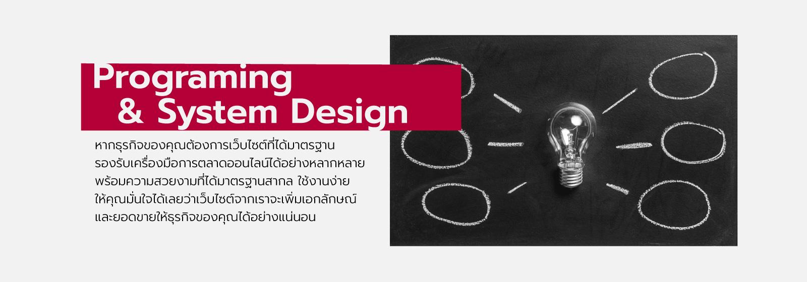 Programing & System Design