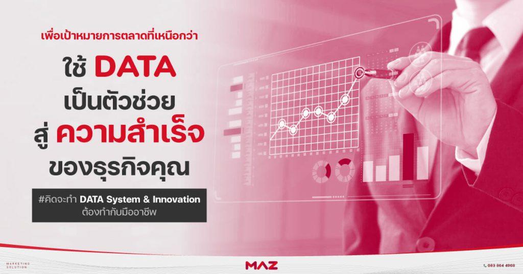 บริการวิเคราะห์ DATA สำหรับธุรกิจของคุณ