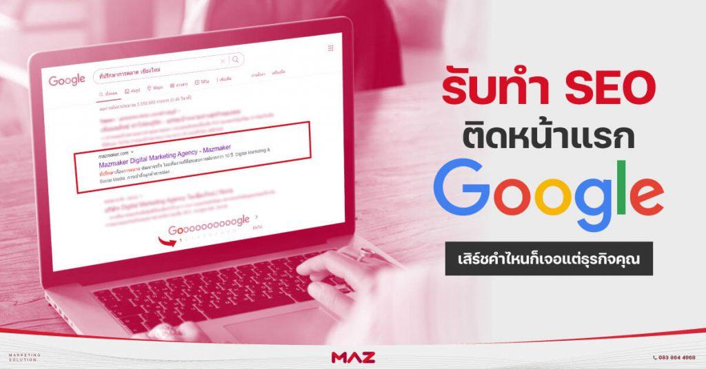 รับทำ SEO ให้เว็บไซต์ติดหน้าแรก Google