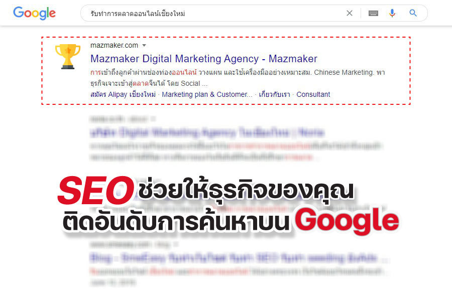 seo ช่วยให้ธุรกิจของคุณของคุณติดหน้าแรก Google