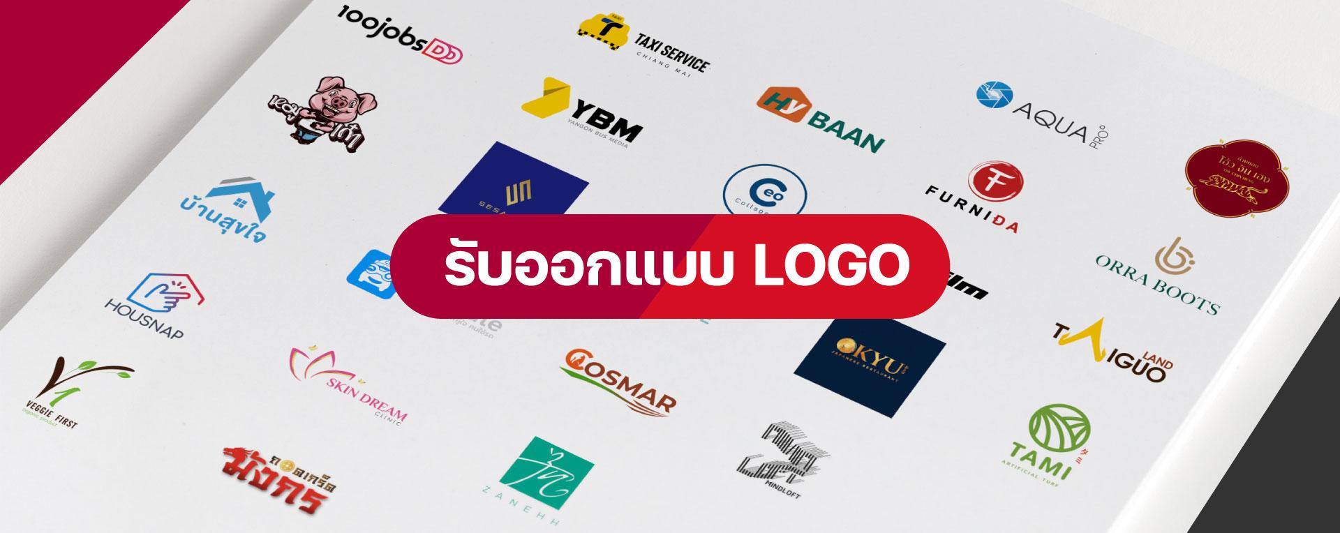 รับออกแบบโลโก้ Logo