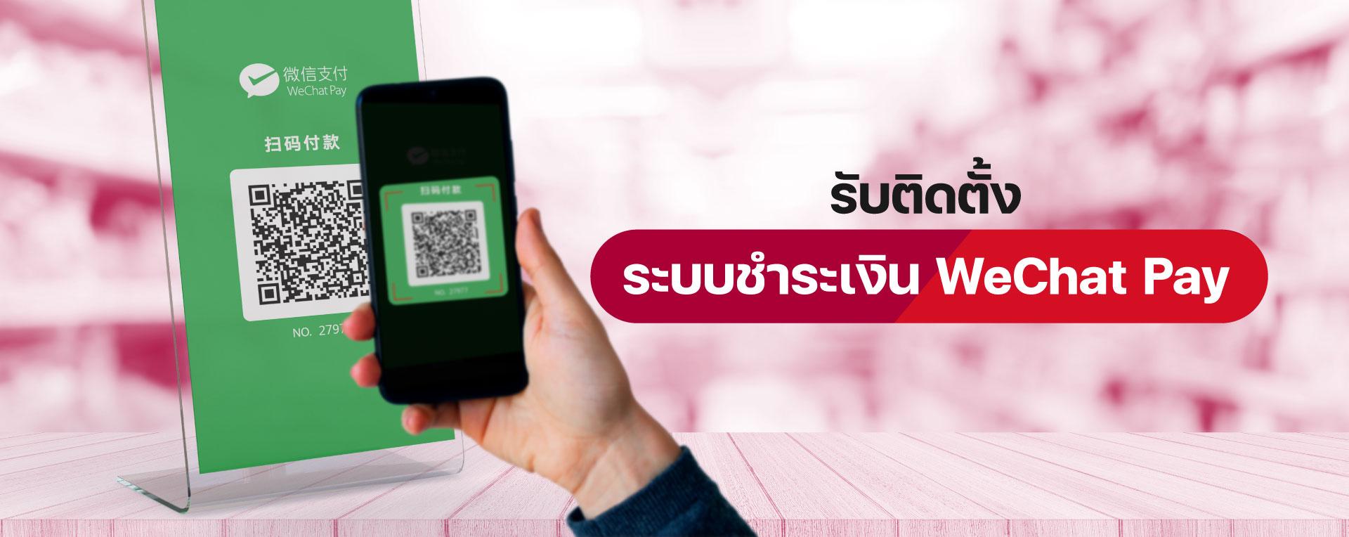 รับติดตั้ง WeChat Pay
