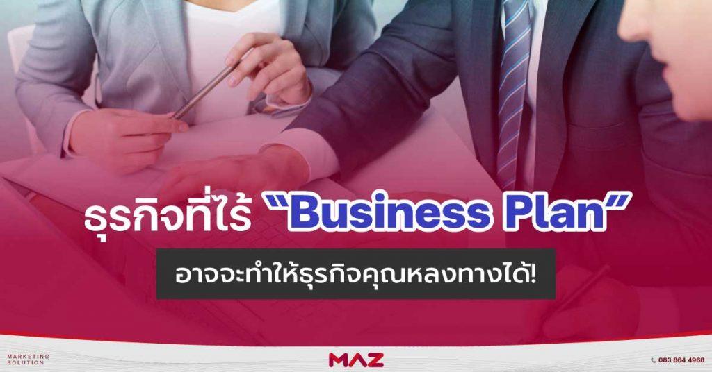 บริการรับทำแผนธุรกิจ